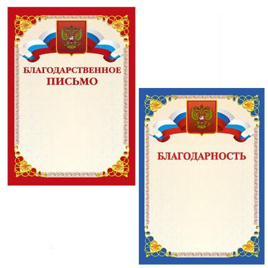 Век Спорта награды кубки и медали Папки дипломы грамоты  Папки грамоты дипломы Серия Благодарственное письмо
